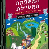 סקירה על ספר המשפחה המטיילת – סלובניה וצפון קרואטיה